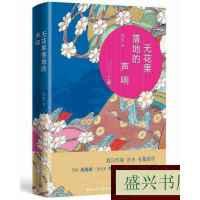 【二手旧书九成新小说】无花果落地的声响 /亦夫 著 人民文学出?