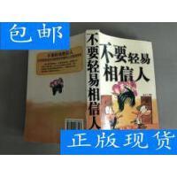 [二手旧书8成新]不要轻易相信人 /金志文 编著 中国言实出版社