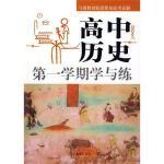 高中历史第一学期学与练周义保 编文汇出版社