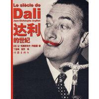 达利的世纪