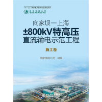 向家坝―上海±800kV特高压直流输电示范工程 施工卷