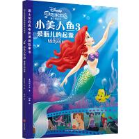 迪士尼经典电影漫画故事书 小美人鱼3:爱丽儿的起源
