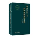 北京协和医院内科住院医师手册(第2版)