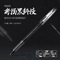 晨光文具中性笔0.5考试用MG-666黑/蓝水笔学生顺滑 AGPB4501