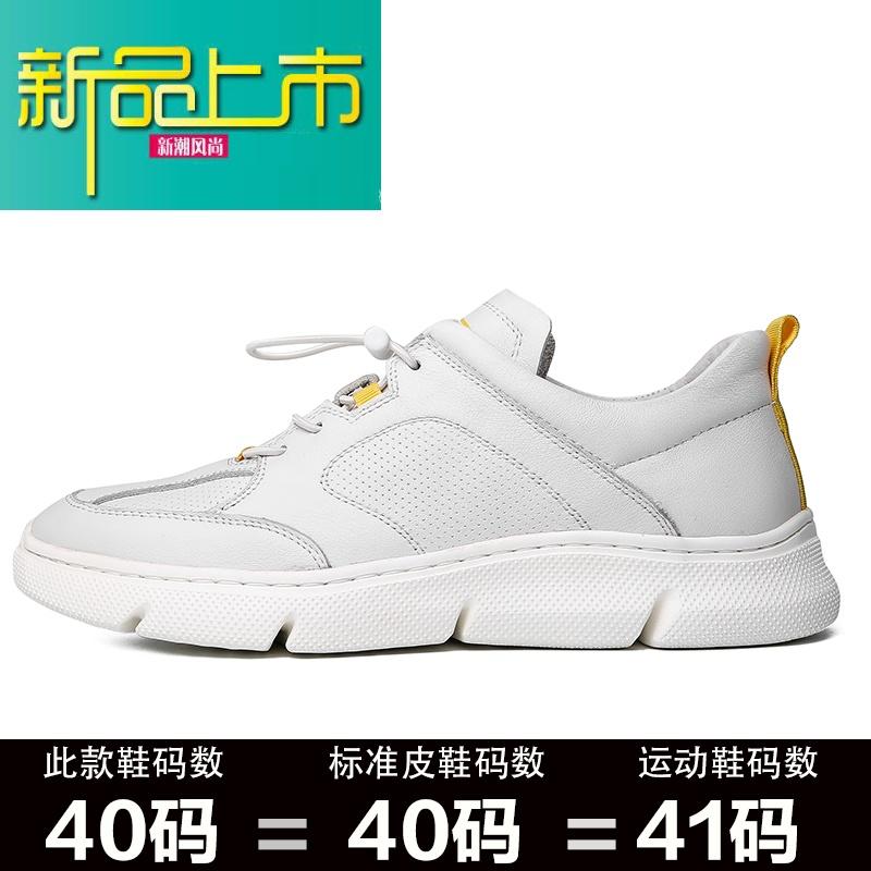 新品上市男鞋春季19新款板鞋男运动休闲皮鞋真皮韩版潮流百搭鞋子男潮鞋   新品上市,1件9.5折,2件9折