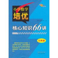 小学数学培优核心知识66讲六年级,68所名校教科所,长春出版社,9787544552318