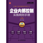 企业内部控制实施细则手册(第2版) 周常发著 人民邮电出版社 9787115281579