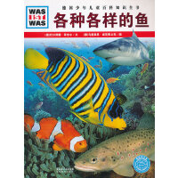 什么是什么:各种各样的鱼(平)