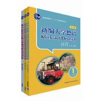 新编大学德语(第二版)1套装(学生用书1 词汇练习 阅读训练共3册)(专供网店)