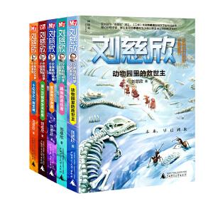 刘慈欣少年科幻科学圣淘沙娱乐场系列(全五册)