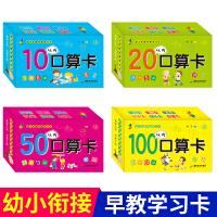 幼小衔接早教学习口算卡 全四盒(10以内口算卡+20以内口算卡+50以内口算卡+100以内口算卡)