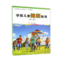 【正版】 自考教材 30004 学前儿童健康教育 王娟 复旦大学出版社