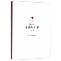 朱德的故事(青少版)/领袖故事丛书