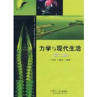 【正版二手书9成新左右】力学与现活(第二版 丁光宏,王盛章著 复旦大学出版社