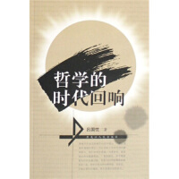 【二手书8成新】哲学的时代回响 吕国忱 黑龙江人民出版社