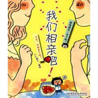 【正版二手书9成新左右】我们相亲吧! PP殿下 北京理工大学出版社