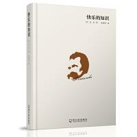 正版包邮 快乐的知识 尼采 台湾经典译本 经典天天读哲学经典尼采哲学尼采全集尼采的书 西方哲学经典名著 哲学书籍畅销书