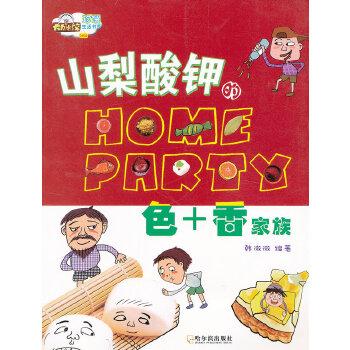 山梨酸钾的HOME PARTY(色+香家族)/大力水饺珍馔生活书系