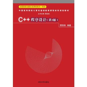 C++程序设计(第3版) 谭浩强教授*力作,初学者学习C  程序设计的经典教材,全国高校出版社优秀畅销书一等奖,发行逾1250万册《C程序设计(第四版)》的升级篇