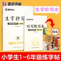 墨点字帖2020春部编版生字抄写本一年级下册语文同步作业练习