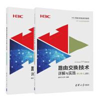 路由交换技术详解与实践 第1卷上下册 H3CNE认证教程 自学路由交换技术入门到精通 H3C网络技术参考教程 网络工程