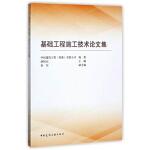 基础工程施工技术论文集