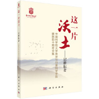 这一片沃土――记耕耘者 中国科学院大学地球与行星科学学院建院四十周年文集