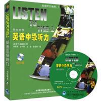 【正版二手书9成新左右】英语中级听力(学生用书(版英语学习者的权威英语听力教程 何其莘 外语教学与研究出版社