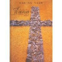 【旧书正版9成新】饥饿的路 (尼日利亚)奥克瑞 王维东 林出版社 9787806574843