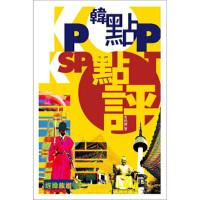 【二手书8成新】K Pop K Spot �n�c �c�u 宣柏健 经纬文化(A141)