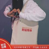 俗味韩国风ins创意日系单肩包小众文艺小清新港台风购物袋帆布包