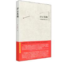 浮云苍狗:李其纲中篇小说选 李其纲 华东师范大学出版社
