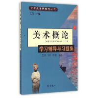 《美术概论》学习辅导与习题集,孔笛,艾苓,王�P,李橙写,齐鲁书社,9787533332983