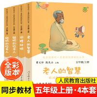 快乐读书吧五年级上册田螺姑娘 聪明的牧羊人 老人的智慧人民教育出版社