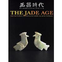玉器时代艾丹,中国青年出版社