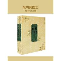 东周列国志(套装共2册)
