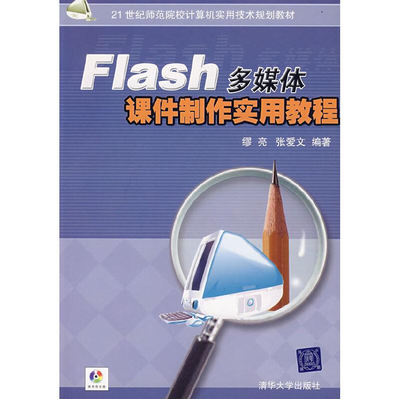Flash多媒体课件制作实用教程(含光盘)(新版链接为http://product.dangdang.com/product.aspx?product_id=22469100)