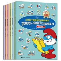 全球孩子都爱玩的经典游戏书 蓝精灵4Q潜能开发贴纸系列(全8册,800张带手柄精美贴纸,IQ智商、EQ情商、AQ逆商、