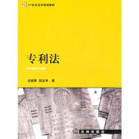 【正版二手书9成新左右】法 冯晓青 刘友华 法律出版社