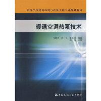 暖通空调热泵技术 姚杨 中国建筑工业出版社