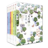 大王鸽文库(共6册) 曹文轩 编