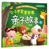 0-3岁宝宝早教亲子故事(下注音版)