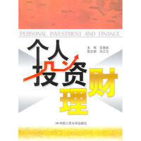 【正版二手书9成新左右】个人投资理财 定雄武 中国人民大学出版社