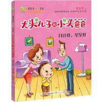 月亮灯,星星灯(彩图注音版大头儿子和小头爸爸),郑春华,长江文艺出版社