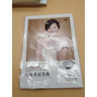 【二手旧书9成新】珍珠美丽宝典(全新未拆封) /三亚京润珍珠研究院 编著 哈尔滨?