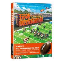 玩转美式橄榄球 美式橄榄球规则