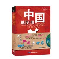【二手书8成新】中国地图册(全新 知识版 中国地图出版社 中国地图出版社