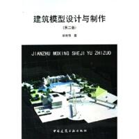 【二手书8成新】建筑模型设计与制作 郎世奇 中国建筑工业出版社