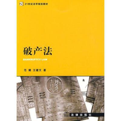 【二手9成新现货】破产法范健王建文法律出版社9787503693144 【闪电发货】
