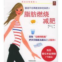 脂肪燃烧 9787800249631 (日)高木 ,张军 中国画报出版社